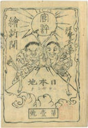 Manga - Eshinbun Nipponchi is credited as the first manga magazine ever made.