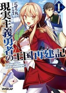 <i>How a Realist Hero Rebuilt the Kingdom</i> Japanese light novel series and its franchise