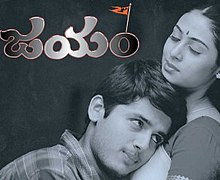 Telugu jayam film song com