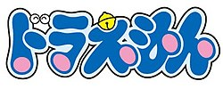 Logo Doraemon 2005 version.jpg