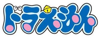 Doraemon (2005 TV series) - Image: Logo Doraemon 2005 version