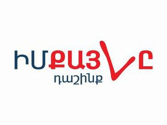 My Step Alliance - First logo, used for Yerevan City Council election