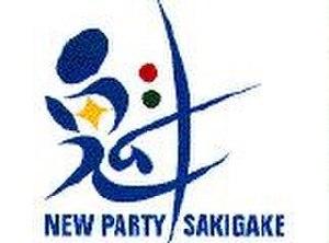 New Party Sakigake - Image: New Party Sakigake