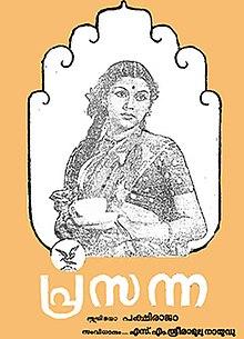 Prasanna-1950.jpg