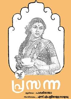 Pakshiraja Studios - WikiMili, The Free Encyclopedia