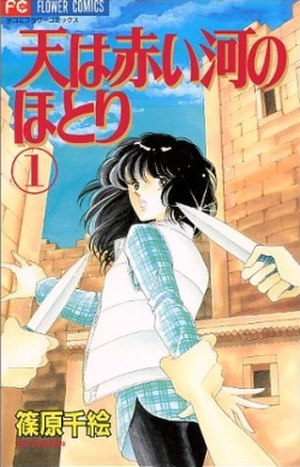 Red River (manga) - Image: Red River, Volume 1