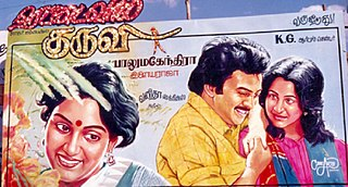 <i>Rettai Vaal Kuruvi</i> 1987 film by Balu Mahendra