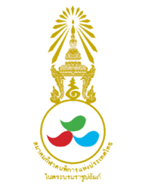 Paralympic Committee of Thailand - Image: Sports Association for the Disabled of Thailand logo
