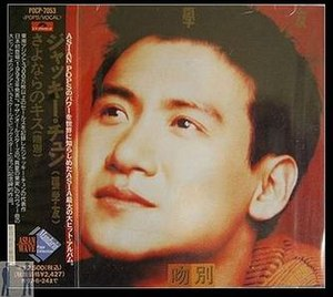The Goodbye Kiss (Jacky Cheung album) - Image: The Goodbye Kiss Cover in Japan