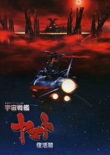 <i>Space Battleship Yamato: Resurrection</i> 2009 film by Yoshinobu Nishizaki
