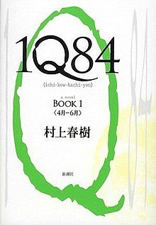 1q84 Haruki Murakami Ebook Italiano