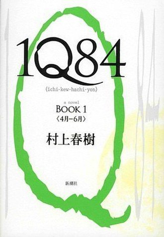 1Q84 - Cover of Book 1