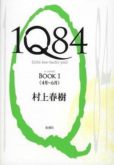 Picture of a book: 1q84