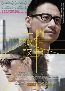 <i>A Complicated Story</i> 2013 Hong Kong film