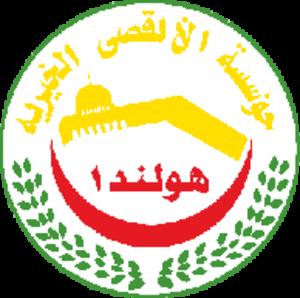 Al-Aqsa Foundation - Image: Al Aqsa foundation logo