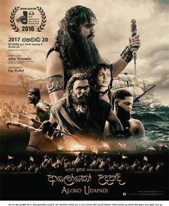 Aloko Udapadi - Theatrical release poster