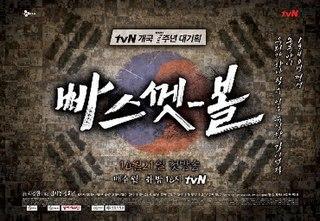 <i>Basketball</i> (TV series) South Korean television series