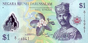 Brunei dollar - Image: Brunei New 1Dollar 65