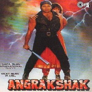 Angrakshak - Image: Dvd cover of movie Angrakshak