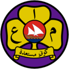 Girl Guides Association of the United Arab Emirates.png