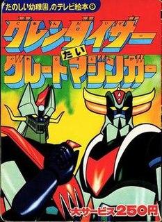 <i>UFO Robot Grendizer vs. Great Mazinger</i> Short film mecha anime