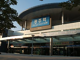 Gwangju Station Entrance.JPG
