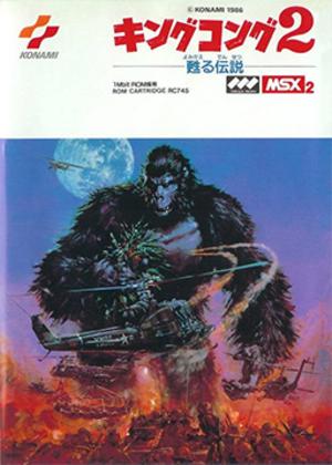 King Kong 2: Yomigaeru Densetsu - Image: King Kong 2 Yomigaeru Densetsu Coverart