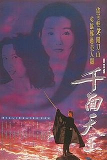 <i>Millionaire Cop</i> 1993 Hong Kong film directed by Nelson Cheung Kin-man