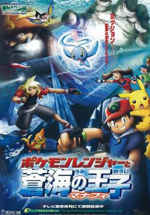 Pokémon Ranger and the Temple of the Sea - Theatrical release poster