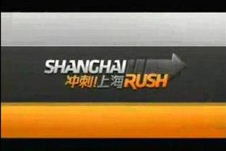 Shanghai Rush - Image: Shanghai Rush