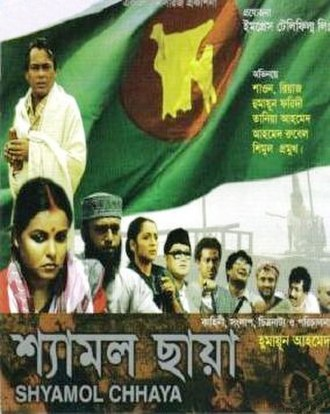 Shyamol Chhaya - Shyamol Chhaya films DVD Cover