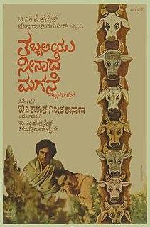 Tabbaliyu Neenade Magane 1977 Indian film directed by Girish KarnadB. V. Karanth