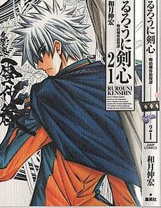 Yukishiro Enishi.
