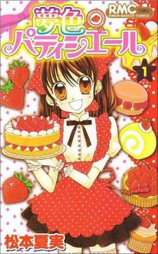 YumePati-manga1.jpg