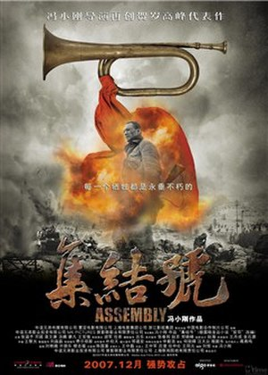 Assembly (film) - Theatrical release poster