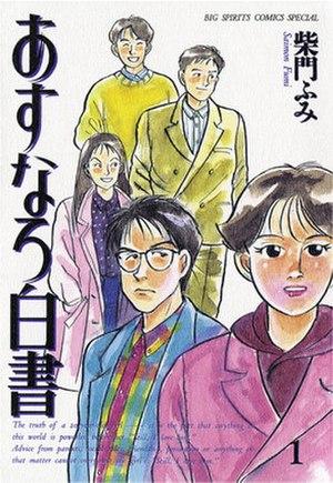 Asunaro Hakusho - Image: Asunaro Hakusho vol 1 Cover
