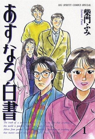 Asunaro Hakusho - Cover of Asunaro Hakusho volume 1 as published by Shogakukan