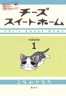 Chi S Sweet Home Online