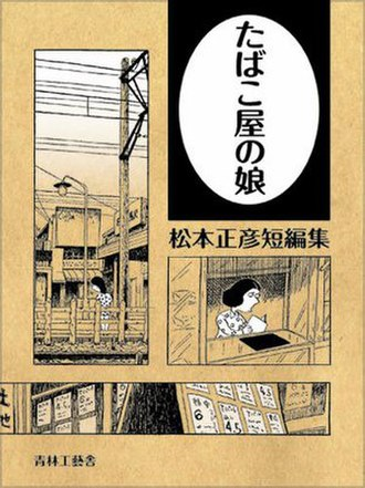 Cigarette Girl (manga) - The cover of Cigarette Girl