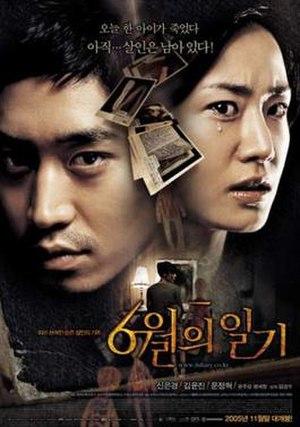 Diary of June - Image: Diary of June film poster