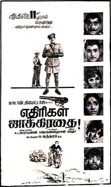 Ethirigal Jakkirathai - WikiVisually