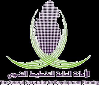 General Secretariat for Development Planning - Logo of The General Secretariat for Development Planning