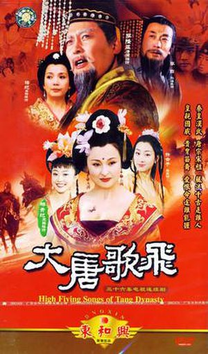High Flying Songs of Tang Dynasty - VCD cover art
