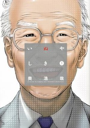 Inuyashiki - The cover of the first volume of Inuyashiki