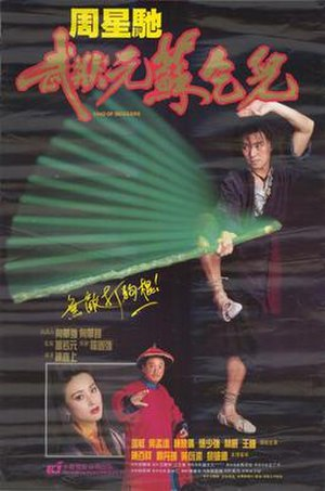 King of Beggars - Film poster