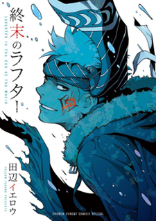 <i>Laughter at the Worlds End</i> Japanese manga series