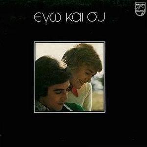 Marinella & Tolis Voskopoulos – Ego Ki' Esy - Image: Marinella Voskopoulos Ego Ki' Esy 1974