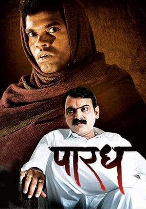 300px-Paradh_Marathi_Movie.jpg