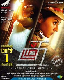 one day movie download in tamil