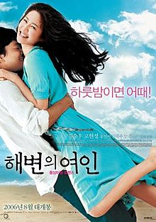 Woman on the Beach film poster.jpg
